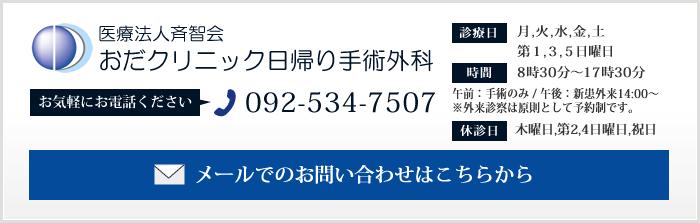 電話:092-534-7507